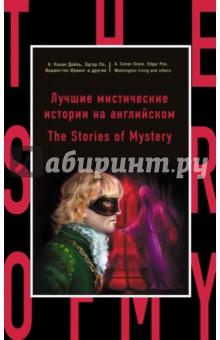 Лучшие мистические истории на английском