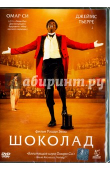 Zakazat.ru: Шоколад (DVD). Зем Рошди