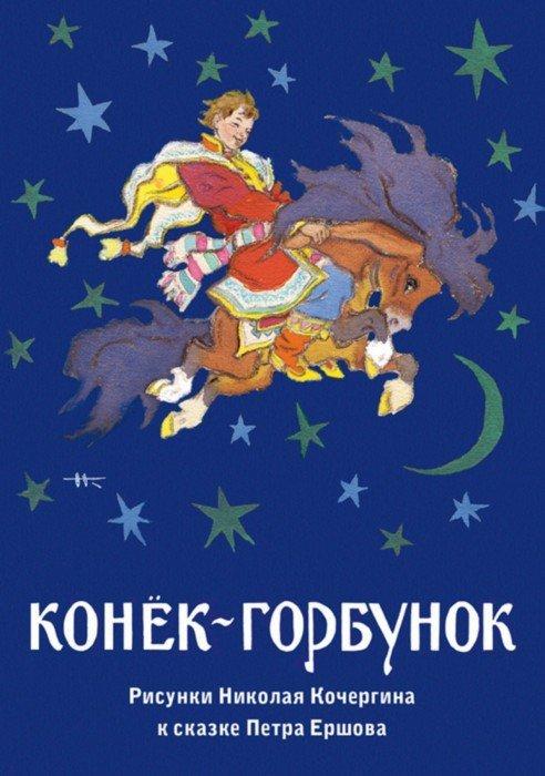 Иллюстрация 1 из 53 для Конёк-горбунок. Набор открыток | Лабиринт - сувениры. Источник: Лабиринт