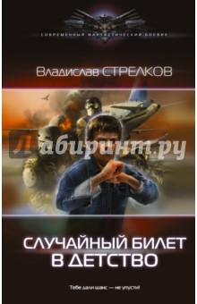 Случайный билет в детство сергей баричев петергофская дорога – 2