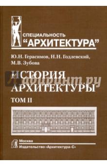 История архитектуры. Учебник.  В 2-х томах. Том 2
