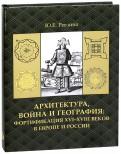 Архитектура, война и география. Фортификация XVI-XVIII в Европе и России