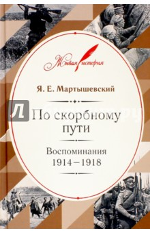 По скорбному пути.  Воспоминания. 1914–1918 воспоминания кавказского офицера