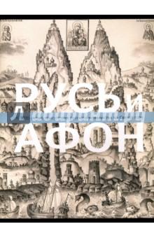Русь и Афон. К 1000-летию присутствия русского монашества на Святой горе