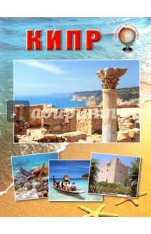Кипр алтмэн джек кипр