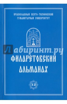 Филаретовский альманах № 12