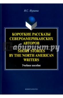 Short Stories by the North=Короткие рассказы. Учебное пособие