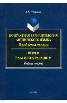 World Englishes Paradigm=Контактная вариантология. Учебное пособие акустика центрального канала paradigm studio cc 490 v 5 piano black