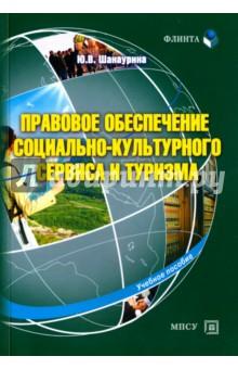 Правовое обеспечение социально-культурного сервиса и туризма. Учебное пособие