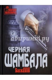 Черная Шамбала игорь атаманенко кгб последний аргумент