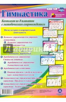 Комплект плакатов Гимнастика (8 плакатов). ФГОС комплект плакатов утренняя гимнастика для детей фгос