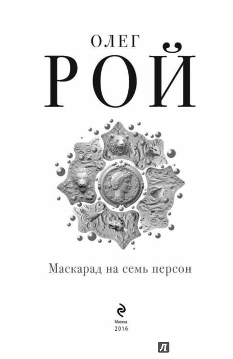 ОЛЕГ РОЙ МАСКАРАД НА СЕМЬ ПЕРСОН СКАЧАТЬ БЕСПЛАТНО
