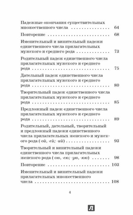 из для Русский язык класс Подготовка к контрольным  Иллюстрация 4 из 15 для Русский язык 4 класс Подготовка к контрольным диктантам Узорова Нефедова Лабиринт