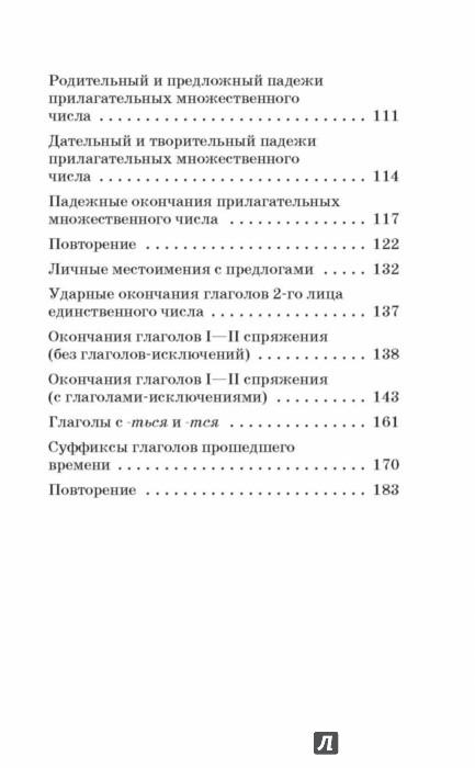из для Русский язык класс Подготовка к контрольным  Иллюстрация 5 из 15 для Русский язык 4 класс Подготовка к контрольным диктантам Узорова Нефедова Лабиринт