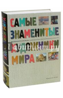 Обложка книги Самые знаменитые художники мира, Акройд Кристофер, Говард Майкл, Берд Майкл