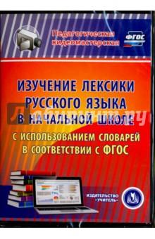 Изучение лексики русского языка в начальной школе. ФГОС (CD) управление учебно воспитательным процессом в начальной школе диск 1 cd