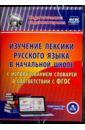 Обложка Изучение лексики русского языка в начальной школе (CD)