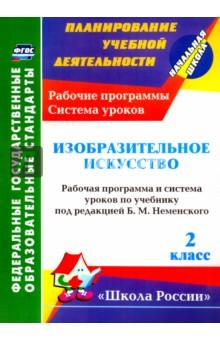 Изобразительное искусство. 2 класс. Рабочая программа и система уроков по учебнику Б.М. Неменского