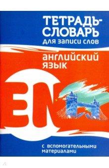 Английский язык. Тетрадь-словарь для записи слов