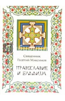 Православие и буддизм