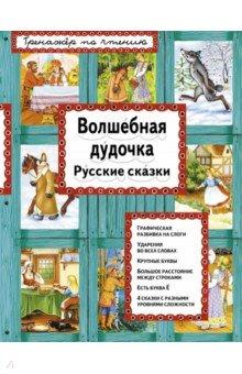 Волшебная дудочка. Русские сказки
