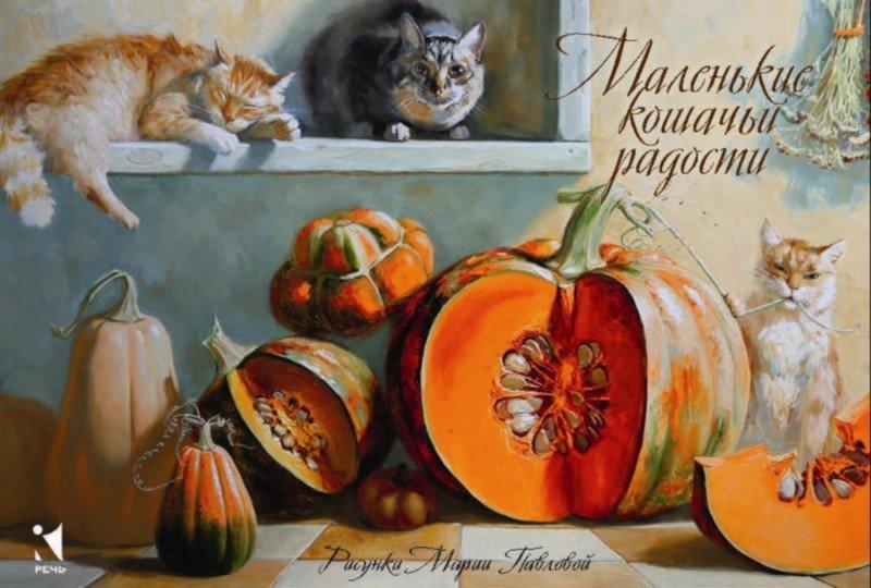 Иллюстрация 1 из 32 для Маленькие кошачьи радости. Набор открыток   Лабиринт - сувениры. Источник: Лабиринт