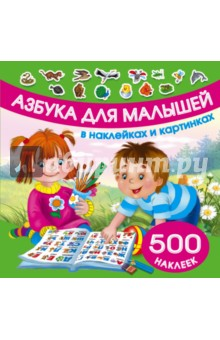 «Азбука для малышей в наклейках и картинках» – это более 500 красочных, интересных и ярких стикеров. Игры с буквами-наклейками тренирует мышление и интеллект, мелкую моторику, зрительное восприятие и координацию движений руки. Весёлые уроки развития речи помогают расширить кругозор и словарный запас ребёнка,он сможет быстро запомнить буквы алфавита и сложить из наклеек первые слоги и слова. Для дошкольного возраста. Книжка, которую вы держите в руках, – это более 250 чудесных красочных наклеек для знакомства с буквами алфавита. Коллекция стикеров собрана специально для компании дружных и веселых малышей – а также их родителей. Заниматься здорово, весело и очень полезно! • Запоминать красочно иллюстрированные буквы алфавита легко и интересно. • Лексика малыша становится богаче, кругозор расширяется. • На каждой странице книги наклеек – с любовью нарисованные иллюстрации, которые захочется подолгу рассматривать и которые оставляют простор для творчества.