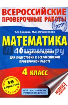 Математика. 4 класс. 10 вариантов заданий для подготовке к Всероссийской проверочной работе