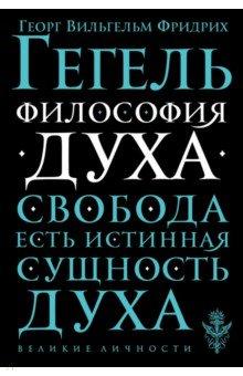 Философия духа. ISBN: 978-5-699-92983-2.