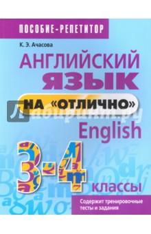 """Английский язык на """"отлично"""". 3-4 классы. Пособие для учащихся"""