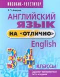Английский язык на