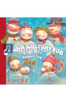 Семья Снегопухов встречает Новый год старый новый год с денисом мацуевым