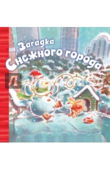 """Новый год - самое время, чтобы познакомиться с жителями Снежного города. 6 историй о снеговиках в стихах, которые проведут ребятишек по карамельной фабрике, порадуют исполнением рождественских песен и станут веселыми спутниками зимних забав. Слеплены из снега, но """"разноцветные, как Рождество!"""" Для чтения взрослыми детям."""