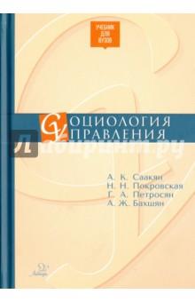 Социология управления. Учебник для ВУЗов