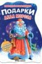 Подарки Деда Мороза. Книжка с заданиями