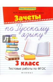 Зачеты по русскому языку. 3 класс. Тестовые работы