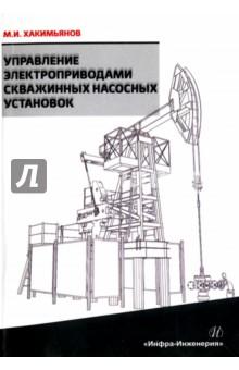 Управление электроприводами скважинных насосных установок. Монография