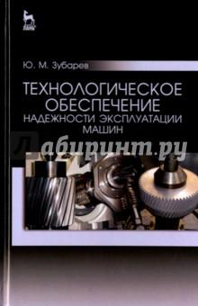Технологическое обеспечение надежности эксплуатации машин. Учебное пособие машины и оборудование машиностроительных предприятий