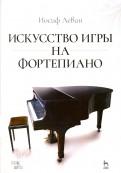 Искусство игры на фортепиано. Учебное пособие
