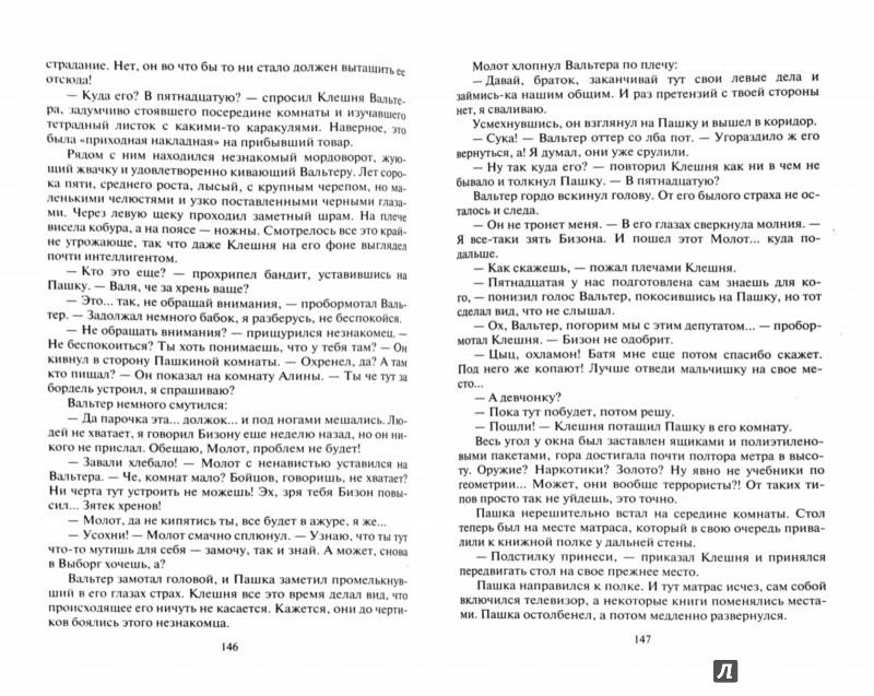 Иллюстрация 1 из 12 для Массандрагора - Иван Безродный | Лабиринт - книги. Источник: Лабиринт