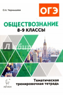 Учебник обществознанию 8 9 класс иванова матвеева 10
