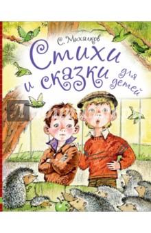 Стихи и сказки для детей алёна бессонова яблочный дождь стихи и сказки для детей