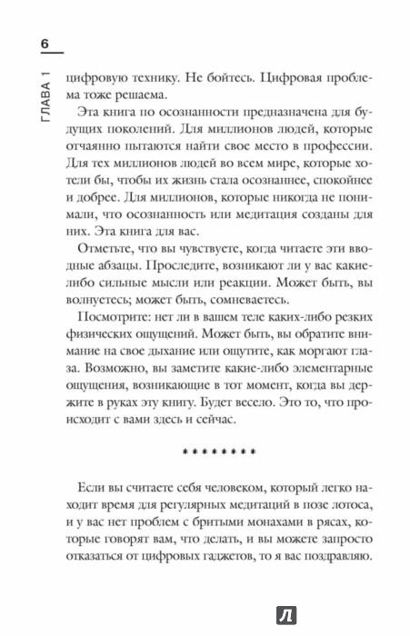 Иллюстрация 5 из 24 для Как включить осознанность. Техники эффективных практик и медитаций в современном мире - Рохан Ганатилейк | Лабиринт - книги. Источник: Лабиринт