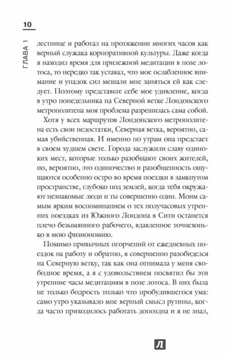Иллюстрация 9 из 24 для Как включить осознанность. Техники эффективных практик и медитаций в современном мире - Рохан Ганатилейк | Лабиринт - книги. Источник: Лабиринт