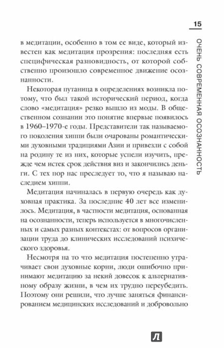 Иллюстрация 14 из 24 для Как включить осознанность. Техники эффективных практик и медитаций в современном мире - Рохан Ганатилейк   Лабиринт - книги. Источник: Лабиринт