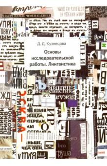 Основы исследовательской работы. Лингвистика. Методическое пособие