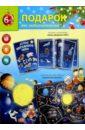 Настольная игра Солнечная система. Игра-ходилка