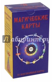 Магические Карты магические послания богинь 44 карты инструкция