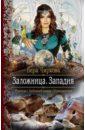 Заложница 3. Западня, Чиркова Вера Андреевна