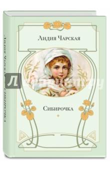 Книга Сибирочка. Чарская Лидия Алексеевна